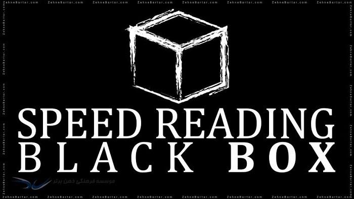 جعبه سیاه تندخوانی