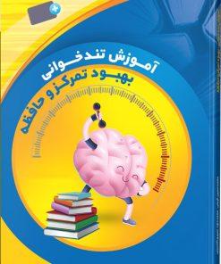 کتاب آموزش تندخوانی