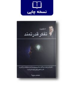 کتاب 12 گام تا تفکر قدرتمند
