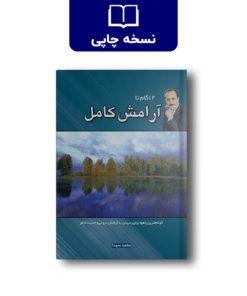 کتاب 12گام تا آرامش کامل