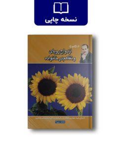 کتاب 12گام تا ازدواج رویایی و تفاهم در خانواده