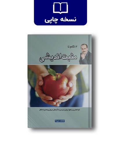کتاب 12گام تا مثبتاندیشی
