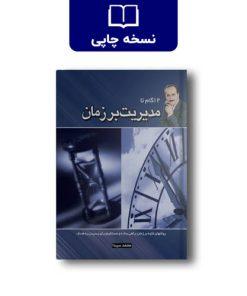 کتاب 12گام تا مدیریت زمان