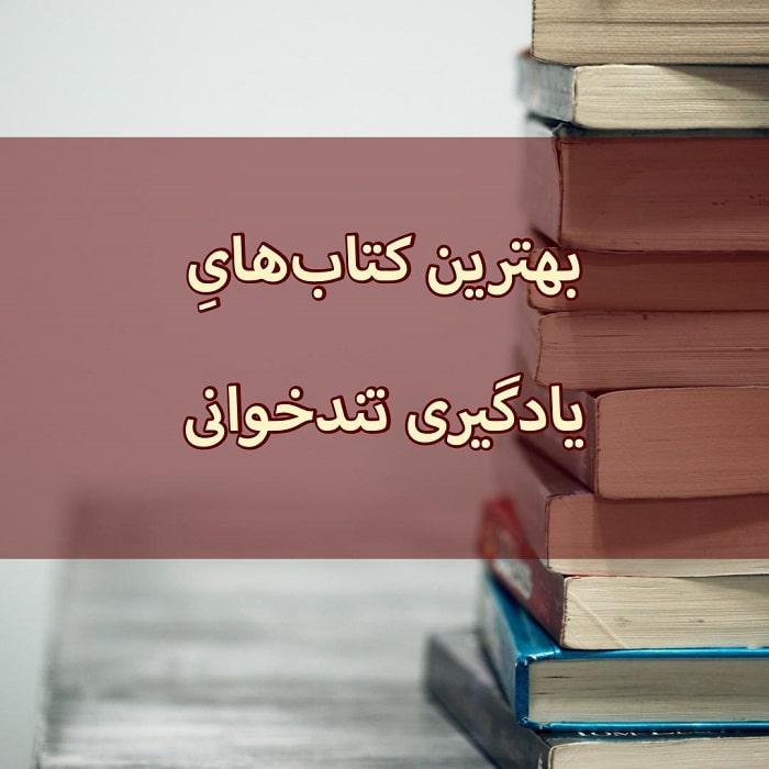 بهترین کتابهای تندخوانی