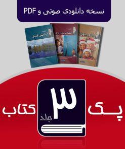 پک 3 جلدی کتاب های دکتر محمد سیدا