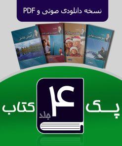 پک 4 جلدی کتاب های دکتر محمد سیدا