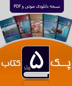 پک 5 جلدی کتاب های دکتر محمد سیدا