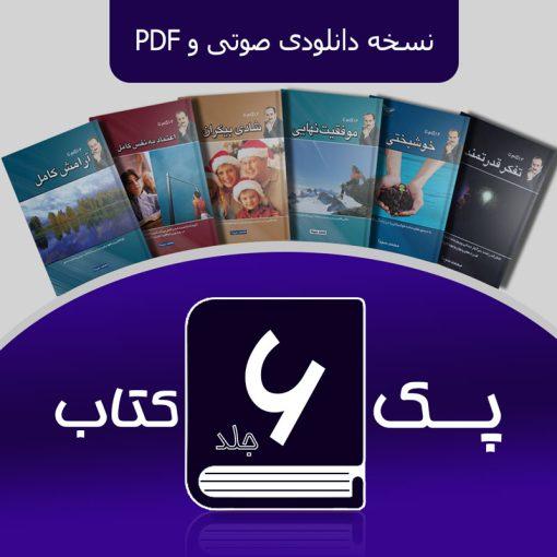 نسخه دانلودی صوتی و PDF