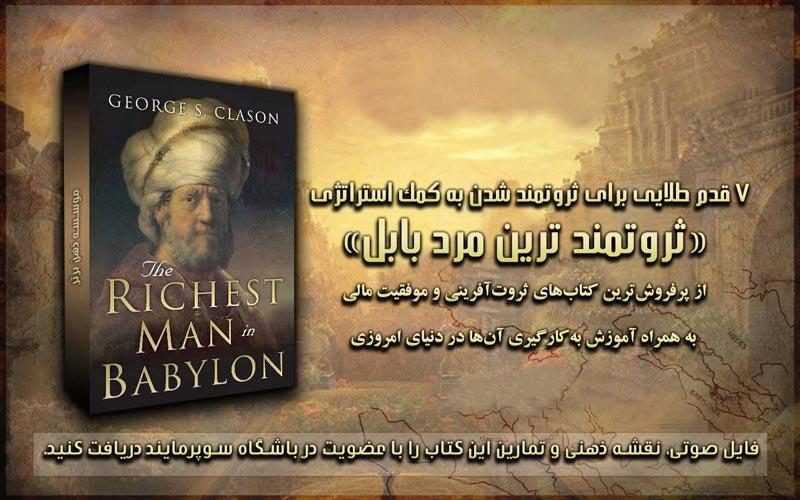 """ثروتمند شدن به کمک استراتژی """" ثروتمند ترین مرد بابل """""""