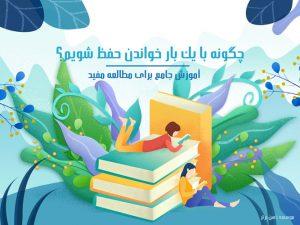 چگونه با یک بار خواندن حفظ شویم