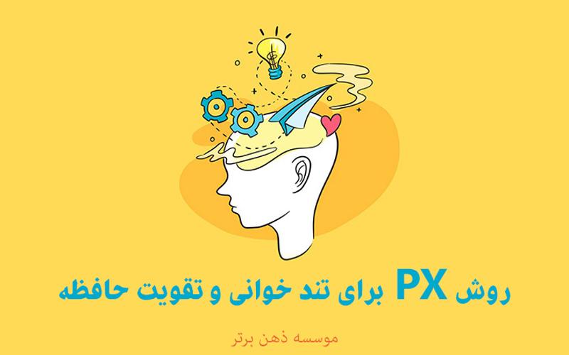 روش PX برای تند خوانی و تقویت حافظه