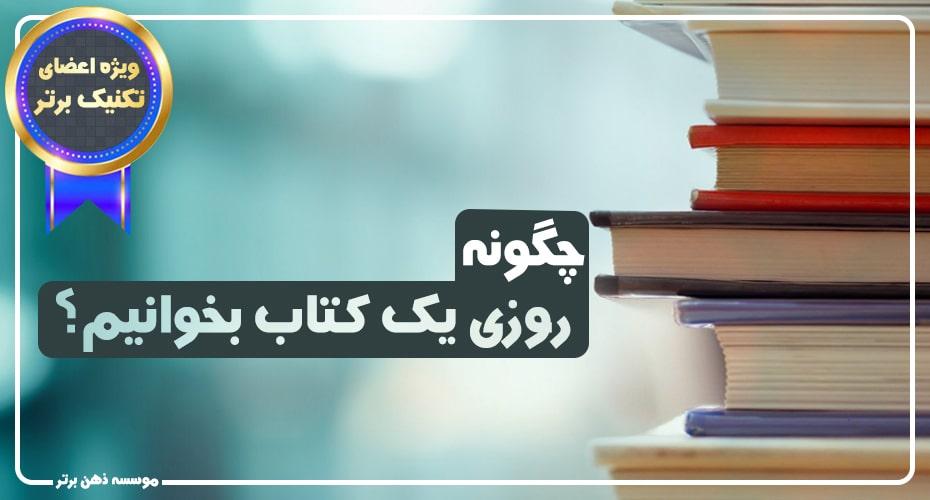 چگونه روزی یک کتاب بخوانیم؟