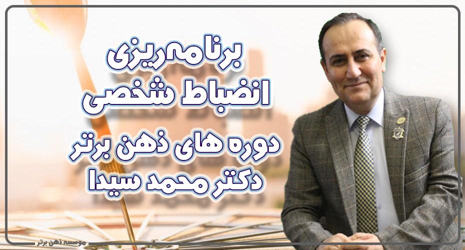 برنامهریزی انضباط شخصی دوره های ذهن برتر محمد سیدا