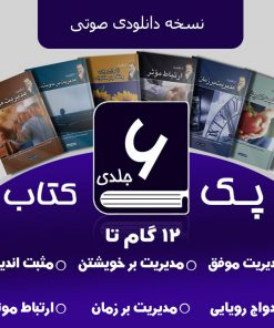 کتاب های دکتر محمد سیدا