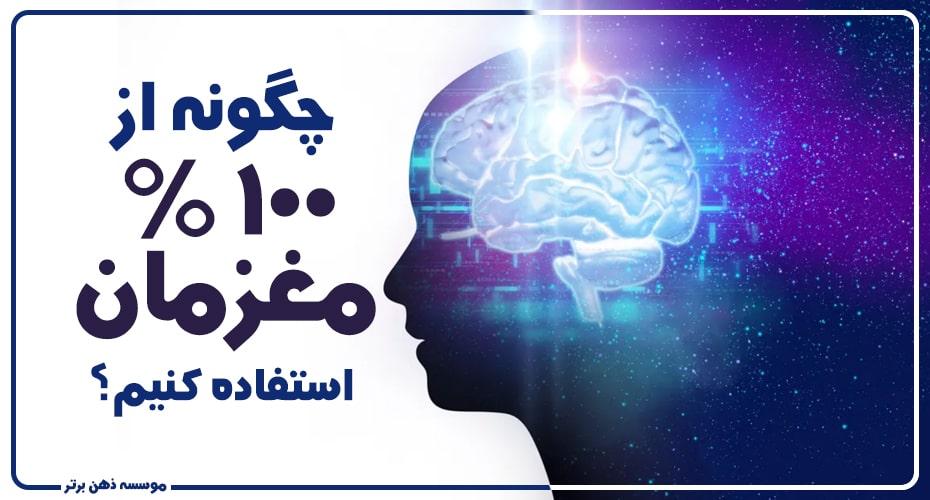 چگونه از ۱۰۰ درصد مغزمان استفاده کنیم؟